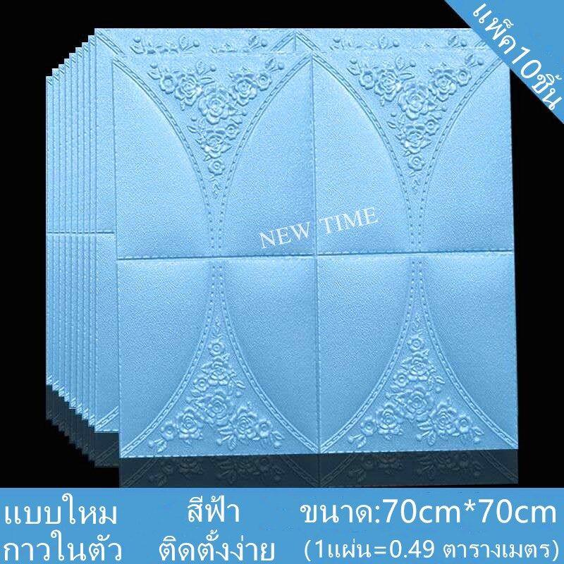 วอลเปเปอร์ 3 มิติ70*70หนา8มิล ติดผนัง ลายกุหลาบ แพ็ค10ชิ้น สีฟ้า[ 3D Wallpaper ]
