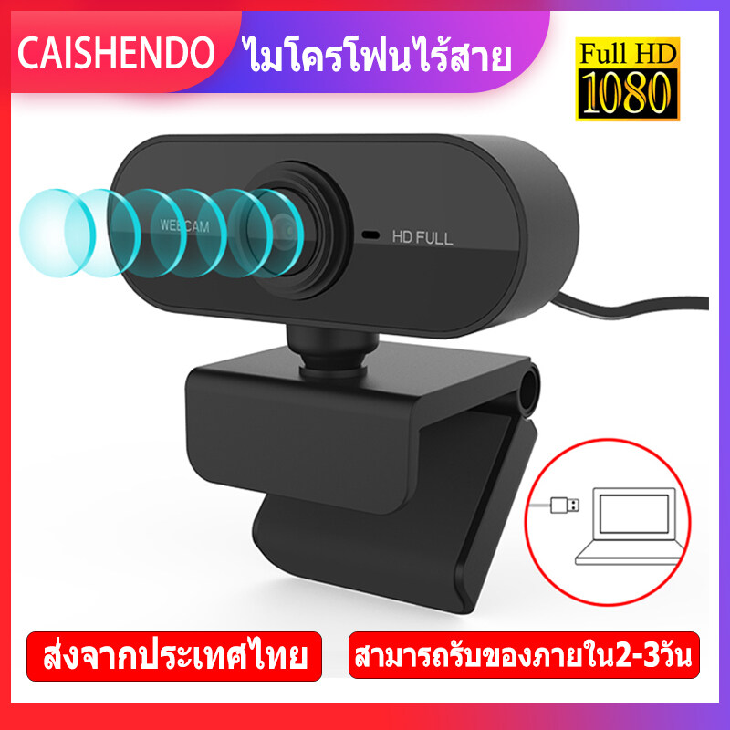 【จัดส่งสินค้าภายใน24ชั่วโมง】กล้องที่ถูกที่สุด 1080p จุด Hd Usb กล้องเว็บสำหรับคอมพิวเตอร์ที่มีไมโครโฟนเวบแคมแล็ปท็อปออนไลน์ Teching ประชุมเว็.