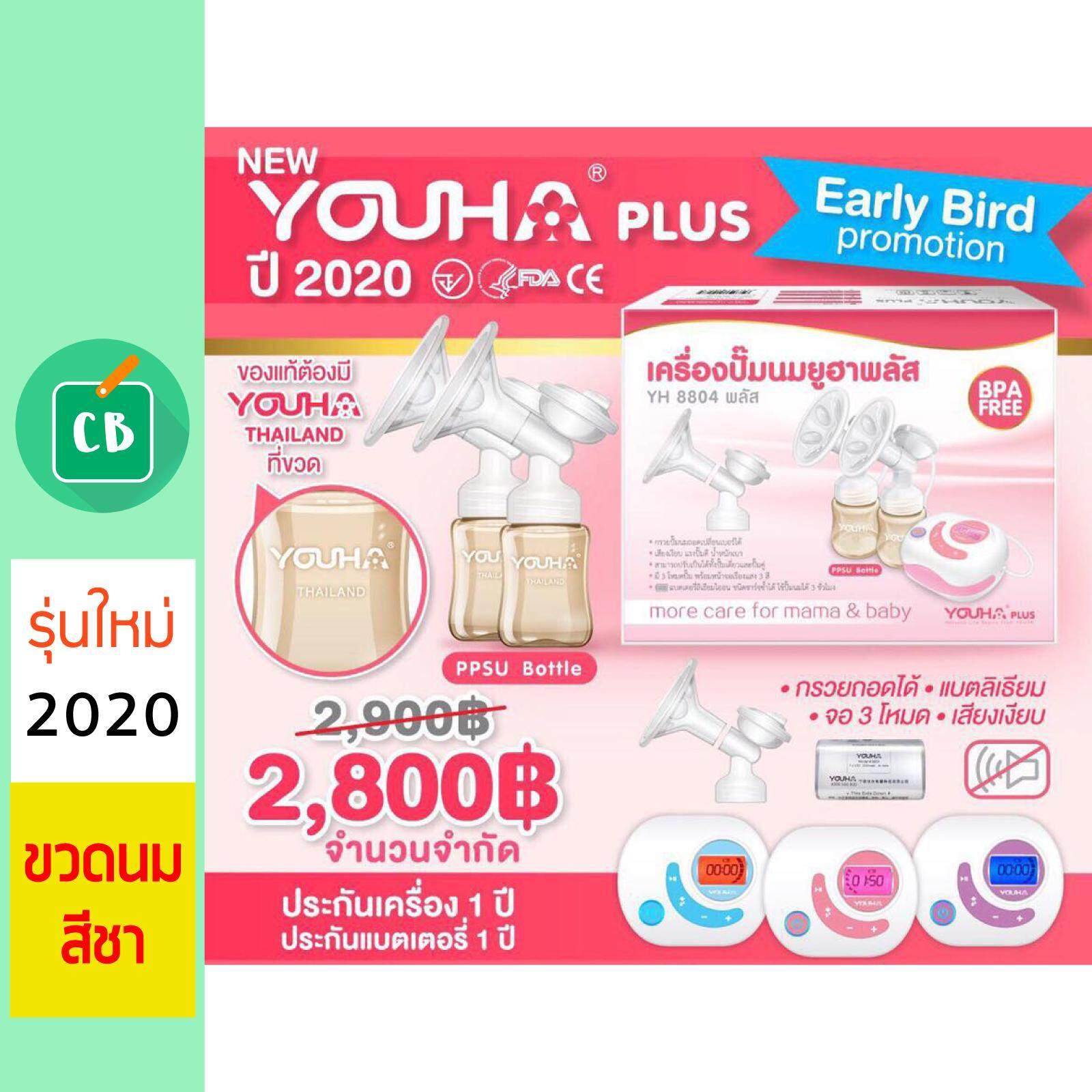 โปรโมชั่น Youha Plus (รุ่นใหม่ 2020) - ยูฮา เครื่องปั๊มนมไฟฟ้าแบบปั๊มคู่ (ประกันศูนย์ไทย 1 ปี)