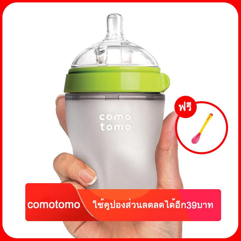 [พร้อมส่งในไทย+ลดล้างสต๊อก !!]Comotomo ขวดนม ขวดนมเด็ก ของใช้ทารก ขวดนมทารก สารซิลิคอน พกพาสะดวก จุกนมนิ่ม มีที่จับ ปลอดภัย น่ารัก สำหรับเด