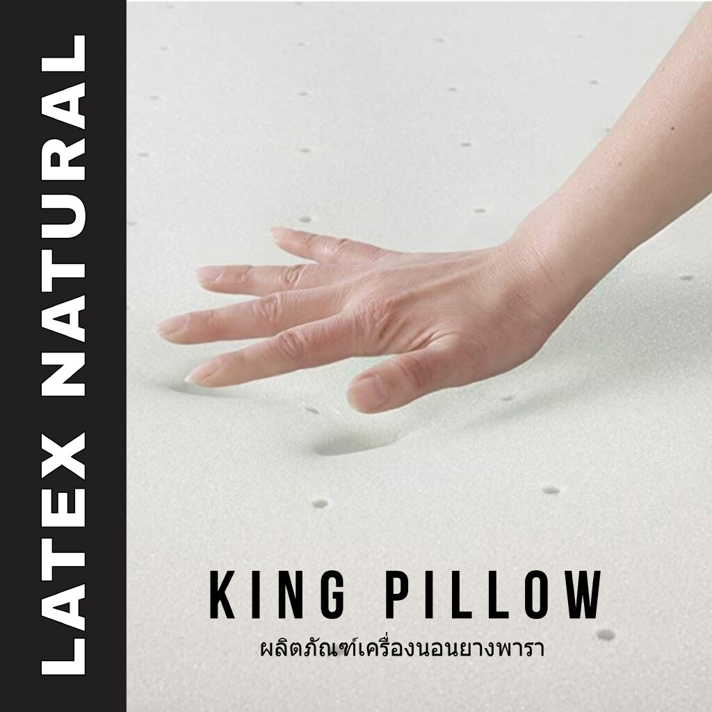 Kingpillow ชุด ที่นอนยางพาราแท้ ขนาด 6 ฟุต หนา 2 นิ้วครึ่ง ต่อพิเศษ งานละเอียด แถม หมอนยางพารา 2 ใบ สินค้ามีจำนวนจำกัด Topper ผลิตจากน้ำยางพาราธรรมชาติ.