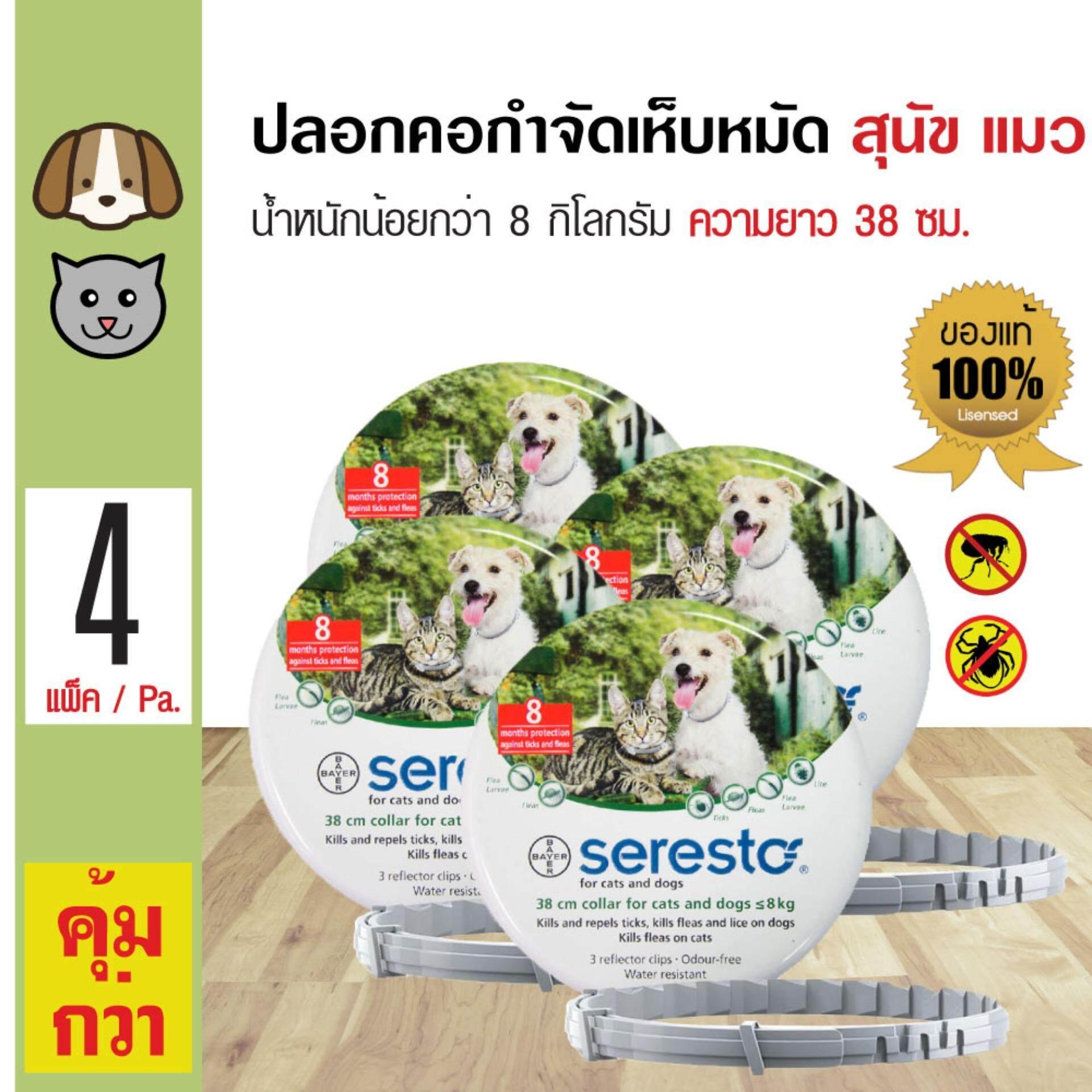 Seresto Collar ปลอกคอกำจัดเห็บหมัด กันน้ำ ใช้ได้นาน 7-8 เดือน สำหรับสุนัขและแมวน้ำหนักน้อยกว่า 8 กิโลกรัม ความยาว 38 ซม. X 4 เส้น By Kpet.