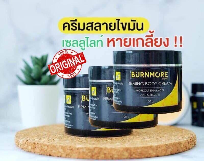 Burn More ครีมกระชับสัดส่วน ครีมลดเซลลูไลท์ Burnmore Firming Body Cream ขนาด100ml. (3 กระปุก).