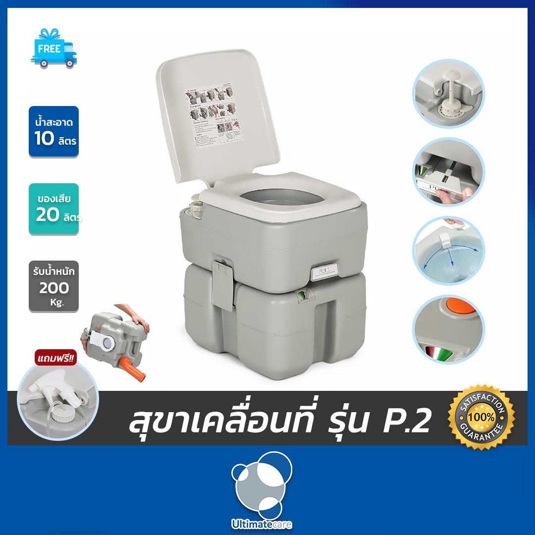 Ultimatecare ส้วมเคลื่อนที่ สุขาเคลื่อนที่ ส้วมพกพา สุขภัณฑ์เคลื่อนที่ มีมาตรวัด สุขาพกพา ชักโครกเคลื่อนที่ ชักโครกพกพา (สีเทา) Portable toilet