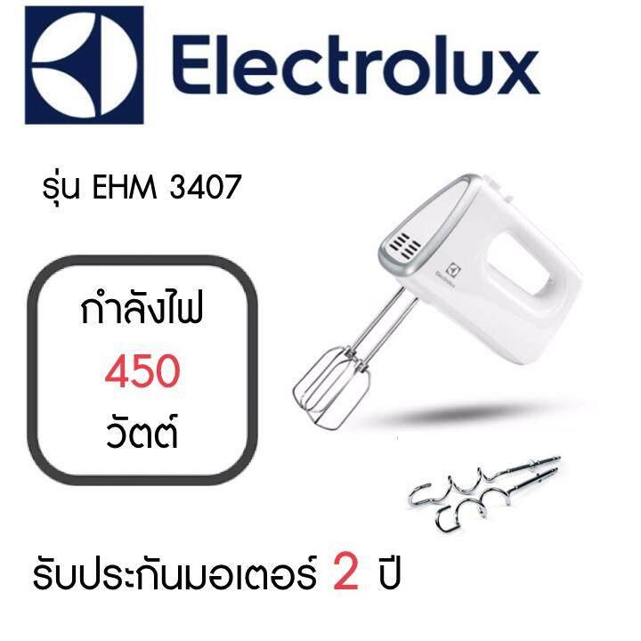 Electrolux เครื่องผสมอาหาร รุ่น EHM3407 (450วัตต์)