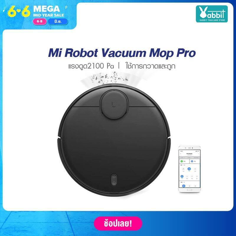 Xiaomi Mi Robot Vacuum Mop Pro หุ่นยนตร์ทำความสะอาดแบบไร้สาย หุ่นยนต์ดูดฝุ่น Robot vacuum cleaner เครื่องดูดฝุ่น หุ่นยนต์ถูพื้น หุ่นยนต์กวาดพื้น ถูพื้น เครื่องดูดฝุ่นอัตโนมัติ`