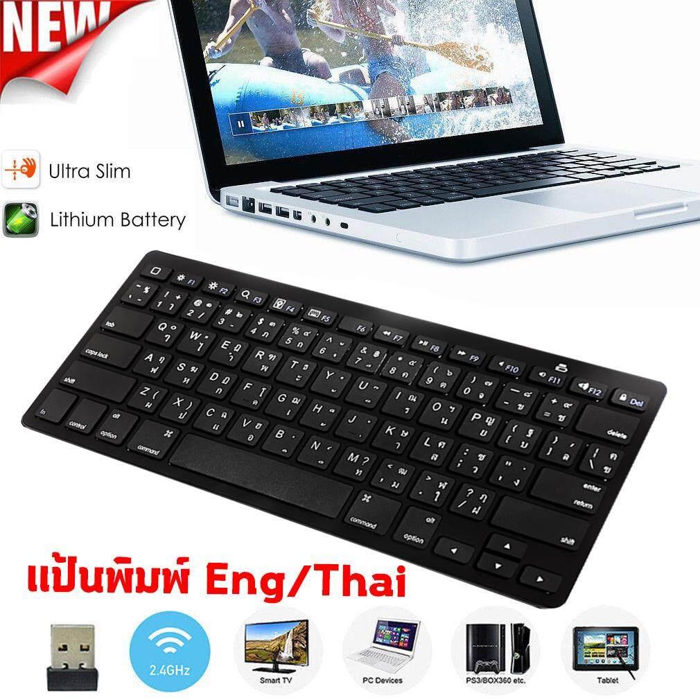 คีย์บอร์ดไร้สาย แป้นภาษาไทย-อังกฤษ Wireless Keyboard Th-En ไม่ต้องใช้หัว Usb Bluetooth Windows 7/8/xp /vista/เดสก์ท็อป/พีซี  มือถือ พกพาสะดวก.