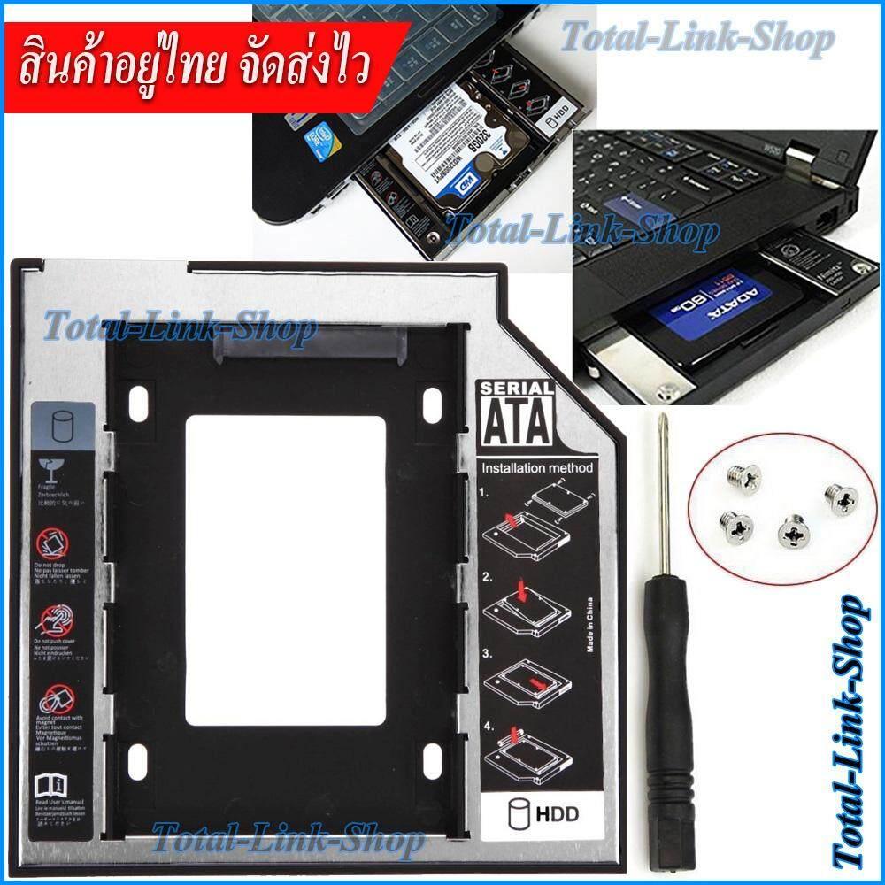 [สินค้าอยู่ไทย จัดส่งไว] ถาดใส่ Hdd Ssd ในช่อง Cd/dvd ของ Notebook รุ่นความหนา 9.5 มิลลิเมตร  Universal 2.5 Sata 2nd (9.5mm) Hdd Ssd Hard Drive Caddy.