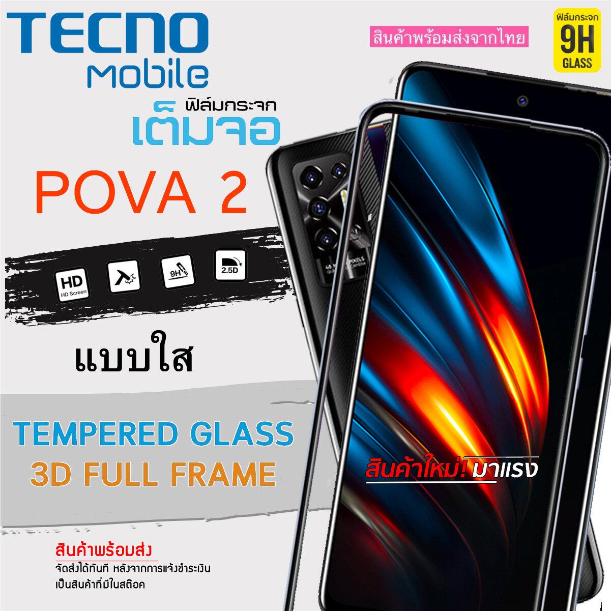 ? I-Fin ?ฟิล์มกระจกนิรภัย เต็มจอ 5d กาวเต็มแผ่น ( แบบใส ) สำหรับ Tecno Pova 2.