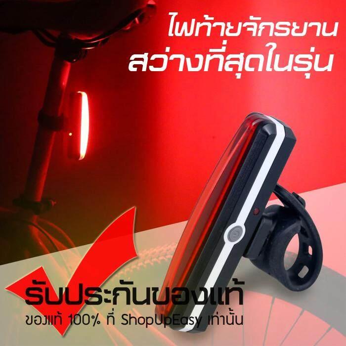 ไฟท้ายจักรยาน ชาร์จ USB (มีคลิปรีวิว) ไฟจักรยาน RAYPAL2266 ไฟค้าง กระพริบ ได้