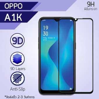 กระจก 9D กาวเต็มจอ OPPO A1K สีดำ ฟิล์มกระจก ฟิล์มกันรอย - 9H Tempered Glass 9D For OPPO A1K Black-