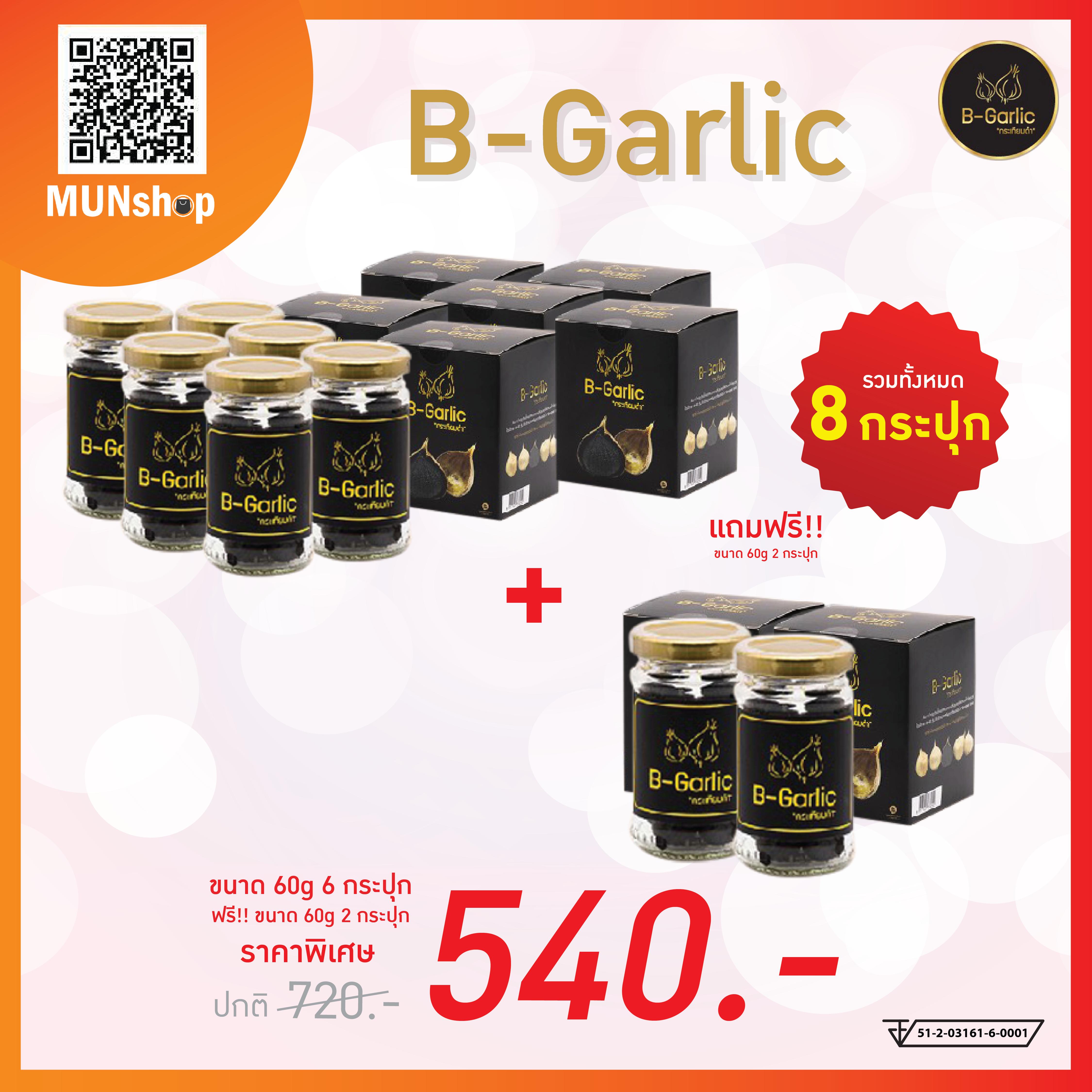 B-garlic กระเทียมดํา ซื้อ 6 แถม 2 [ ได้ทั้งหมด 8 กระปุก / ขนาด 60 กรัม ]
