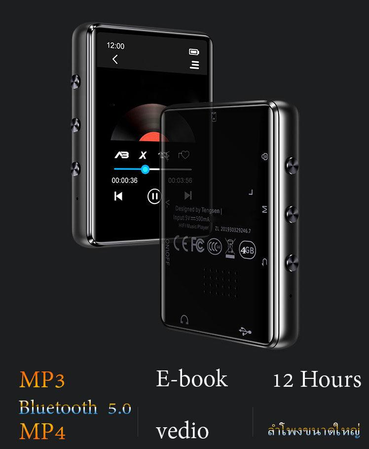 เต็มจอ บลูทู ธ Mp3 Mp4 Player หน้าจอ Led Ebook Sd Tf (fm) ฟังก์ชั่นบลูทู ธ ลำโพงขนาดใหญ่.