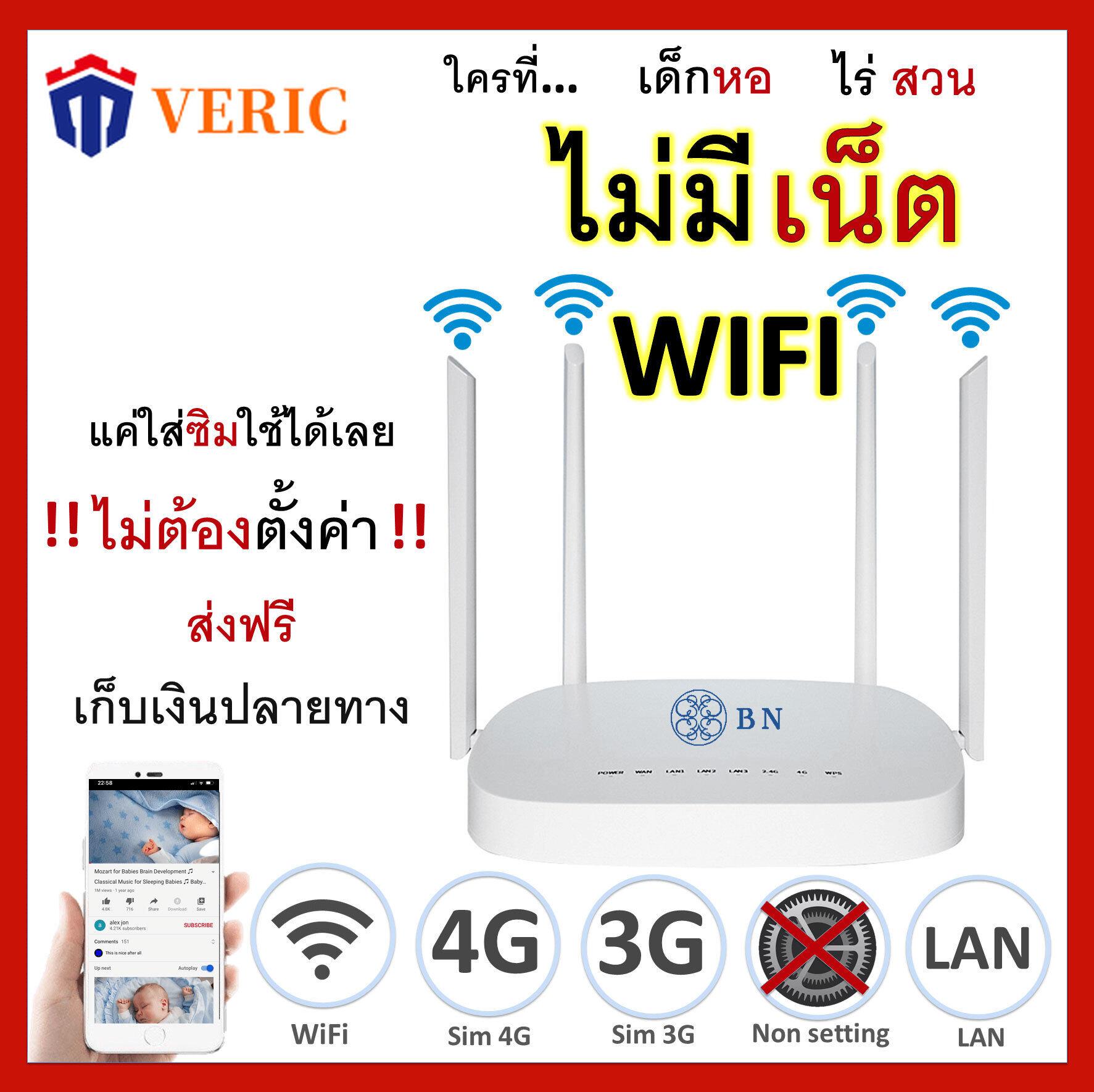 จัดส่งในพื้นที่ Veric Router 4g ใส่ซิมใช้ได้เลย เสียบสายแลนได้ 4g/3g Wifi 4g Wireless Router Mifi 4g Wifi พกพา ใช้3g ,4gได้ทุกค่าย Ais Dtac True แอร์การ์ด โมบายไวไฟ ไวไฟพกพา คุณภาพดี ราคาถูก.