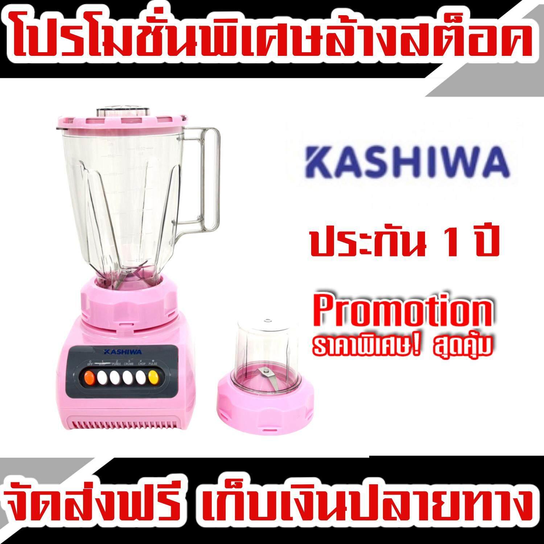 KASHIWA เครื่องปั่นน้ำผักผลไม้ Juice Blender รุ่น KW-999 ใหม่ล่าสุด พลังปั่นทรงพลัง ใบมีดคมพิเศษ ทนทาน สินค้าสั่งตรงจากโรงงานผู้ผลิต รับประกัน 1 ปี