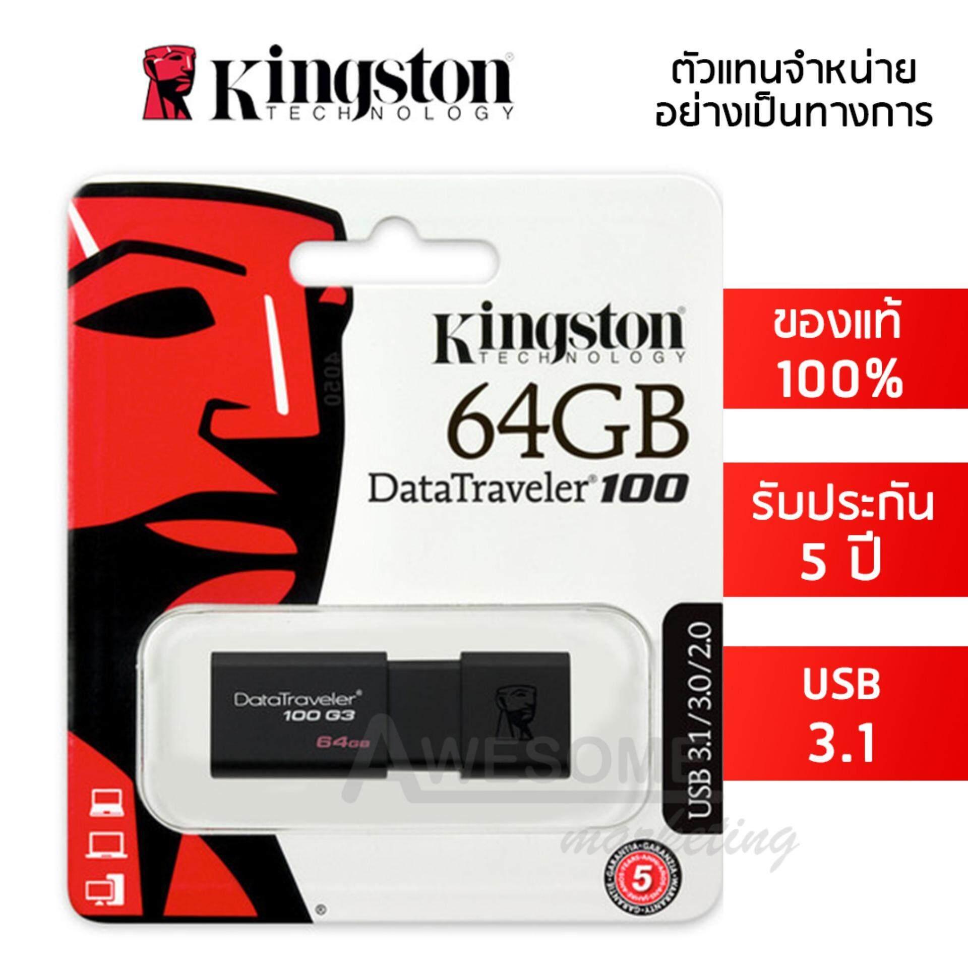 Kingston 64gb Datatraveler 100g3 Flash Drive Usb 3.1 ความเร็วสูงสุด 100 Mb/s.