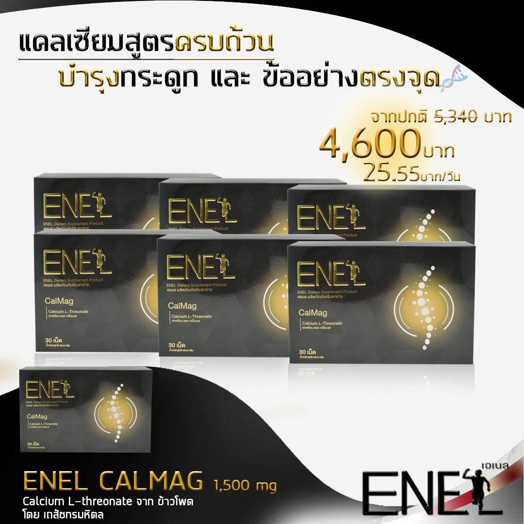Enel Calmag (เอเนล แคลแม็ก) 6 กล่อง อาหารเสริมบำรุงกระดูกและข้อ แคลเซียม แอลทรีโอเนต (calcium L-Threonate) 950 Mg แคลเซียมจากข้าวโพด.