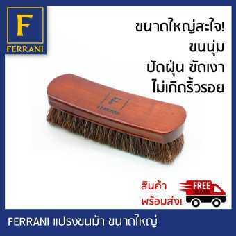 FERRANI Shoe Brush แปรงขนม้า