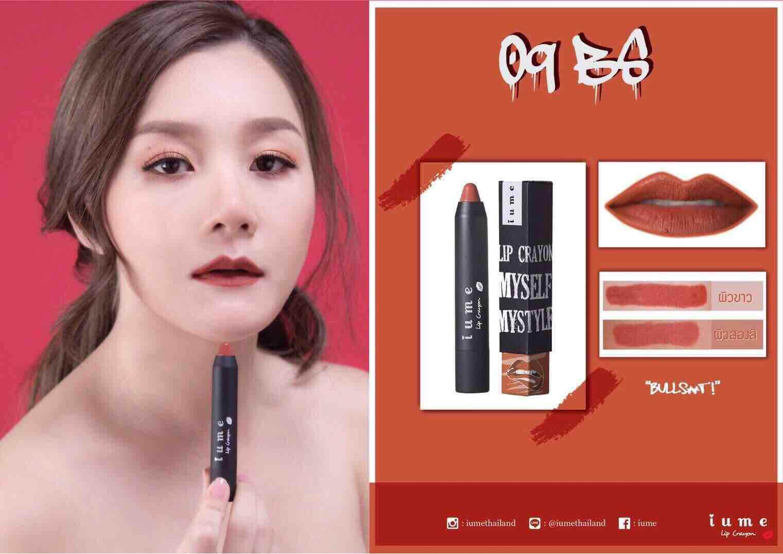 Iume Lip Crayon 09 Bs By Iume.