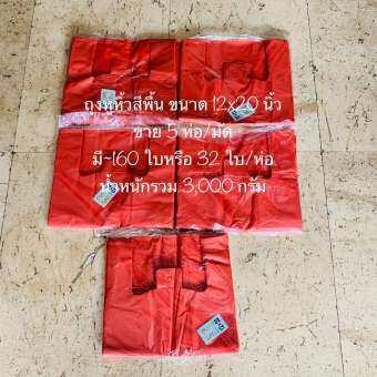 ถุงหูหิ้ว ถุงพลาสติกใส่สินค้า ถุงก๊อบแก๊บสีพื้น ขาย 5 ห่อ/แพ็คเกจ น้ำหนักรวม 3.0 กิโลกรัม มีหลายขนาดให้เลือก
