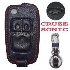 ราคา ซองกุญแจหนังแท้ 3D Chevrolet Cruze Sonic Accessory For U เป็นต้นฉบับ