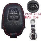 ซองกุญแจหนังแท้ 3D Vios 2014 ใหม่ล่าสุด
