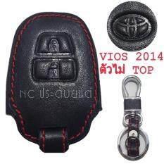 ราคา ซองกุญแจหนังแท้ 3D Vios 2014 Accessory For U เป็นต้นฉบับ