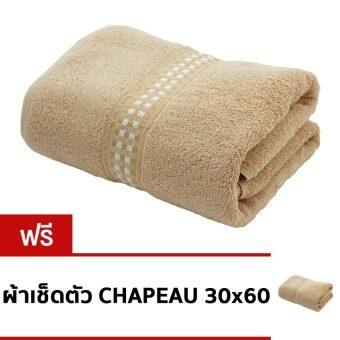 Chapeauผ้าเช็ดตัว ขนาด 30 x 60 นิ้ว - สีเบจ ( แถมฟรี ผ้าเช็ดตัวCHAPEAU1ผืน )