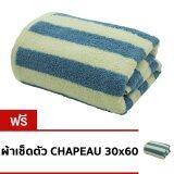 Chapeau ผ้าเช็ดตัว ขนาด 30 X 60 นิ้ว สีน้ำเงิน ครีม แถมฟรีผ้าเช็ดตัวขนาดเดียวกันอีก 1 ผืน ถูก