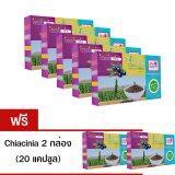 โปรโมชั่น Chiacinia อาหารเสริมควบคุมน้ำหนัก สกัดจากเมล็ดเซีย 10แคปซูล X 7กล่อง