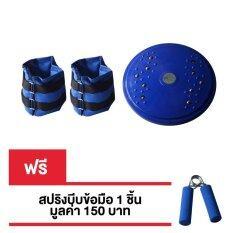 โปรโมชั่น ชุด จานทวิส แบบนวดเท้า กับ ถุงทรายข้อเท้า 2Lb Twist Disc With Massage Ball With Ankle Weight 2Lb ใน ไทย