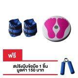 ส่วนลด ชุด จานทวิส แบบรอยเท้า กับ ถุงทรายข้อเท้า 3Lb Twist Disc With Foot Print With Ankle Weight 3Lb Unbranded Generic ไทย