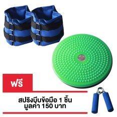 โปรโมชั่น ชุด จานทวิส ใหญ่ กับ ถุงทรายข้อเท้า 3Lb Twist Disc L With Ankle Weight 3Lb ไทย