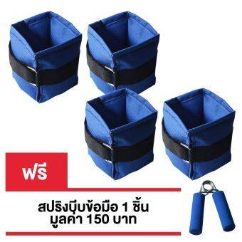 ชุด ถุงทรายข้อเท้า และ ถุงทรายข้อมือ 2LB ( 1kg.) ถุงถ่วงน้ำหนัก / ankle weight / wrist weight