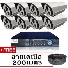 ชุดกล้องวงจรปิดกล้อง CCTV 8ตัว ทรงกระบอก 1.3MP 720p HD และอนาล็อก เครื่องบันทึก8ช่อง ฟรี สายเคเบิล 200 เมตร