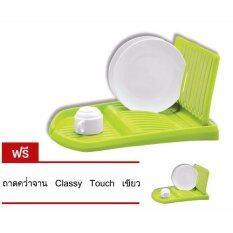 ราคา ซื้อ1แถม1 Elegance ถาดคว่ำจาน Classy Touch สีเขียว