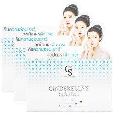 ซื้อ Cinderella Secret Cs Snow Cap ผิวหน้าและผิวกายเปร่งประกายกระจ่างใสมีออร่า ลดปัญหา ฝ้า กระ 30 แคปซูล 3 กล่อง ถูก