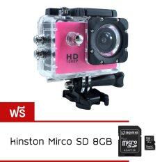 "Ck Mobile Sport Action Camera 2.0"" LCD Full HD 1080P No WiFi (สีชมพู) ฟรี memory 8GB"