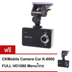 CKMobile Car Camera FULL HD1080 กล้องติดรถยนต์ Menu ไทย รุ่น K-6000 (สีดำ) ซื้อ 1 แถม 1
