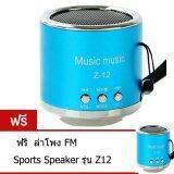ซื้อ Coco Shop ลำโพง Fm Sport Speaker รุ่น Z12 Blue ฟรี ลำโพง Fm Sports Speaker รุ่น Z12 Blue ไทย