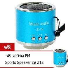 โปรโมชั่น Coco Shop ลำโพง Fm Sport Speaker รุ่น Z12 Blue ฟรี ลำโพง Fm Sports Speaker รุ่น Z12 Blue Unbranded Generic