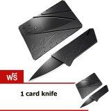 ส่วนลด Coco Shop Outdoor Plus Steel Knife Credit Card Knife Fruit Knife Black ฟรี 1 Credit Card Knife Black ไทย