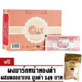 ซื้อ Colly Collagen คอลลี่ คอลลาเจนจากญี่ปุ่น Colly Pink 30 ซอง 1 กล่อง แถมฟรีผงมาร์กหน้าทองคำผสมคลอลาเจน ออนไลน์