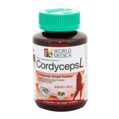 ขาย Cordycepsl ขาวละออ ผสมตังกุยและถั่วเหลืองสกัด สวยใสไม่ปวดประจำเดือน ถูก ใน สมุทรปราการ