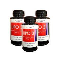 ราคา Core Lipo 3 3กระปุก ใหม่