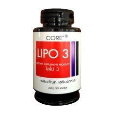 ราคา Core Lipo 3 ไลโป 3 อาหารเสริมลดน้ำหนัก X1กระปุก ของแท้100 เป็นต้นฉบับ