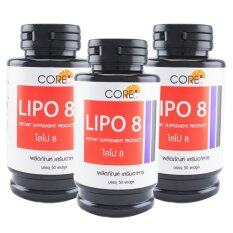 ขาย ซื้อ Core Lipo8 ไลโป 8 อาหารเสริมลดน้ำหนัก 50แคปซูล 3 กระปุก ไทย