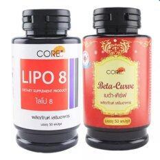 ราคา Core Lipo8 Betacurve 50 แคปซูล กระปุก ใหม่