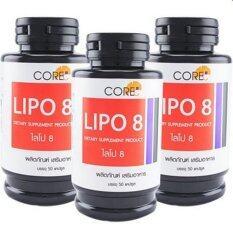 ราคา ราคาถูกที่สุด Core Lipo8 ผลิตภัณฑ์ลดน้ำหนัก ดักไขมัน Lipo 8 Dug 50 เม็ด 3 กระปุก