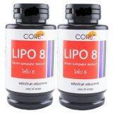 ขาย Core Lipo8 ผลิตภัณฑ์ลดน้ำหนัก ดักไขมัน ยอดนิยม Lipo 8 Dug ฝาดำ 50เม็ด 2 ขวด ออนไลน์ ใน ไทย